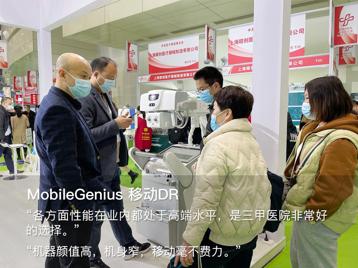 宝润亮相中原医疗器械展览会